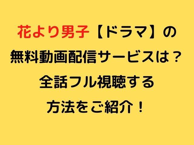 花より男子【ドラマ】の無料動画配信サービスは?全話フル視聴する方法をご紹介!