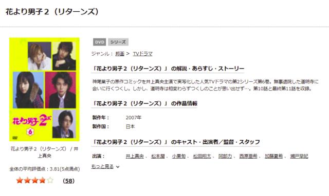 花男2のDVD画像