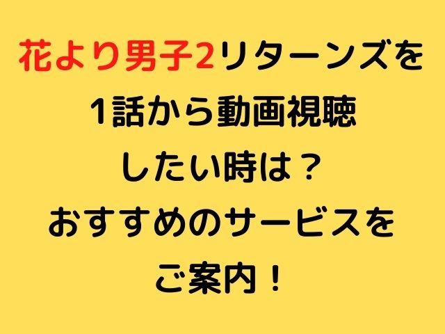 花男2リターンズの動画記事