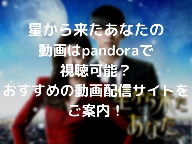 星から来たあなたの動画はpandoraで視聴可能?おすすめの動画配信サイトをご案内!