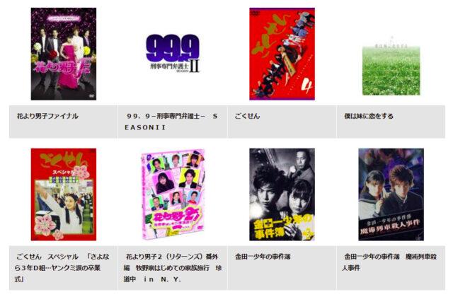 松本潤出演DVD