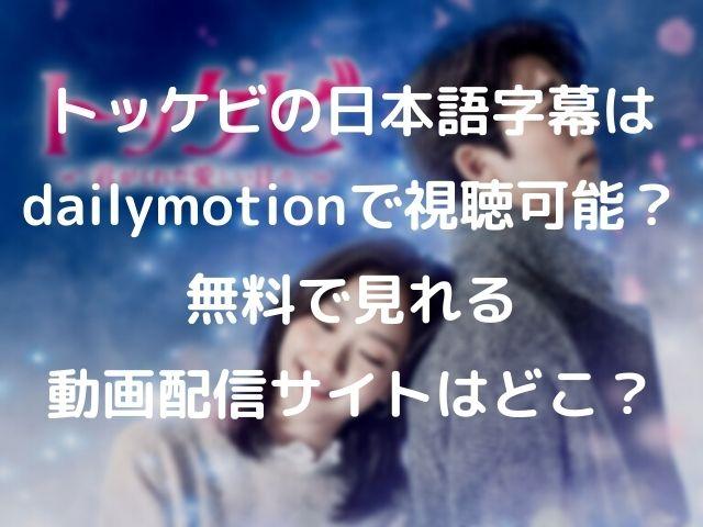 トッケビの日本語字幕はdailymotionで視聴可能?無料で見れる動画配信サイトはどこ?