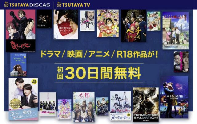 TSUTAYA DISCASサイト画像