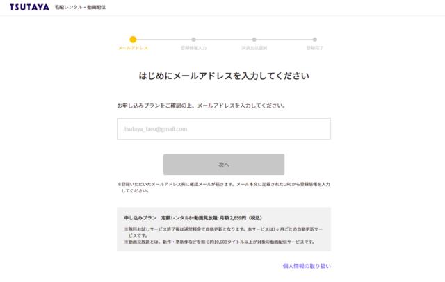 TSUTAYA登録画面