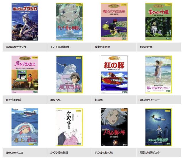 TSUTAYAのジブリ作品DVD