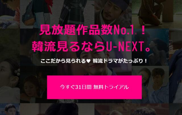 U-NEXTサイト画像