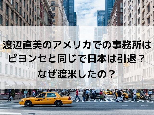 渡辺直美のアメリカでの事務所はビヨンセと同じで日本は引退?なぜ渡米したの?