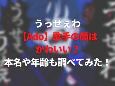 うっせぇわ【Ado】歌手の顔はかわいい?本名や年齢も調べてみた!