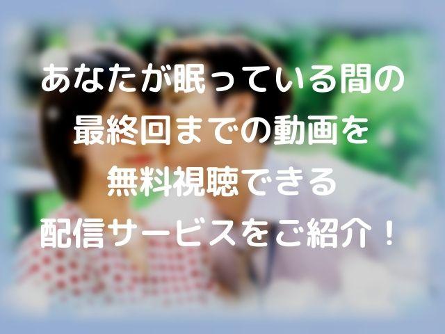 あなねむ動画記事のサムネイル画像