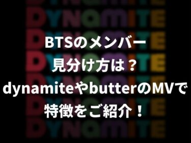BTS見分け方TOP