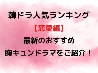 韓ドラ人気ランキング【恋愛編】最新のおすすめ胸キュンドラマをご紹介!
