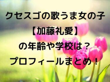 クセスゴの歌うま女の子【加藤礼愛】の年齢や学校は?プロフィールまとめ!