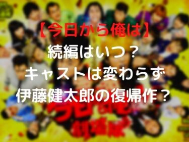 【今日から俺は】続編はいつ?キャストは変わらず伊藤健太郎の復帰作?