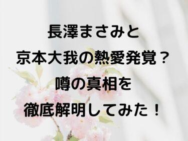 長澤まさみと京本大我の記事