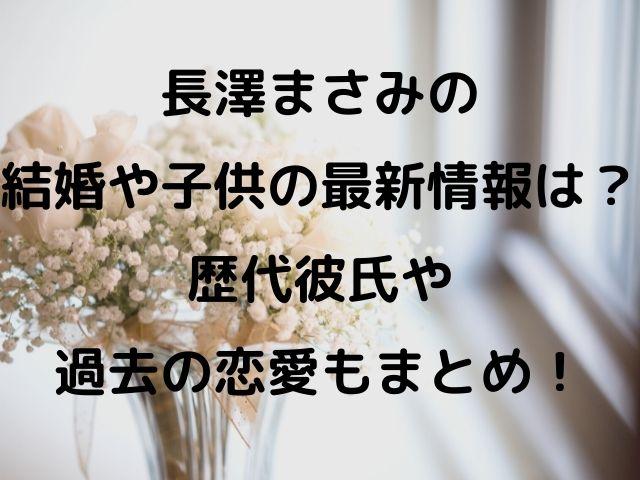 長澤まさみの結婚に関する記事