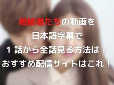 相続者たちのトップ画像