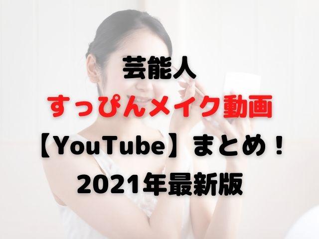 スッピンメイク動画トップ