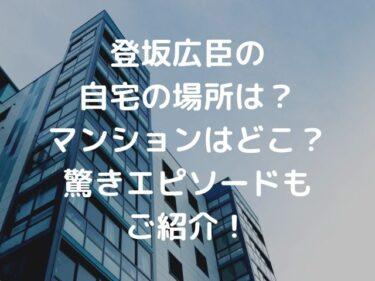 登坂広臣の自宅の記事