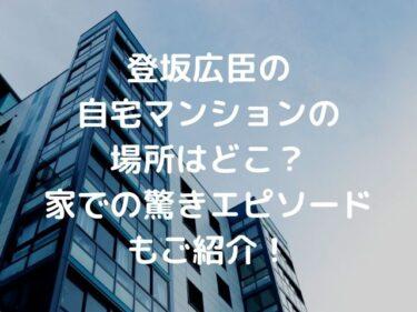 登坂広臣の自宅マンションの場所