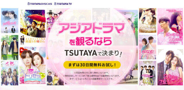 TSUTAYAアジアドラマ紹介の画像