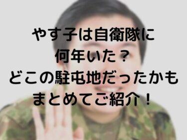 やす子の紹介記事
