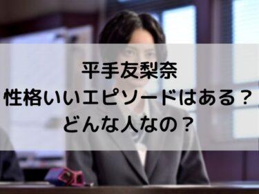 平手友梨奈の性格いいエピソードはある?どんな人なのかリサーチしてみた!