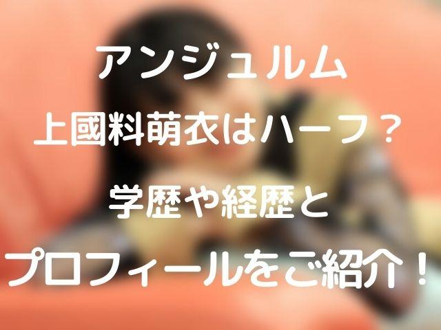 angerme-kamikokuryomoe-half