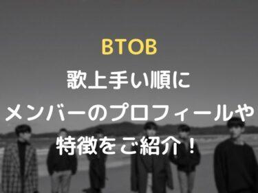 BTOB歌上手い順にメンバーのプロフィールや特徴をご紹介!