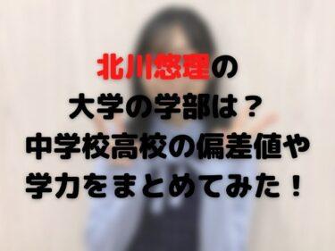北川悠理の大学の学部は?中学校高校の偏差値や学力をまとめてみた!