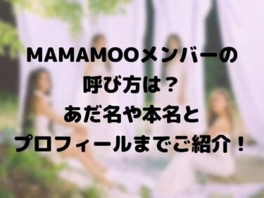 MAMAMOOメンバーの呼び方は?あだ名や本名とプロフィールまでご紹介!