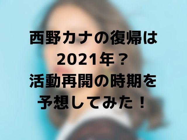 西野カナ復帰トップ