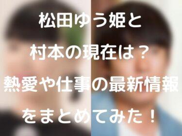 松田ゆう姫と村本の現在は?熱愛や仕事の最新情報をまとめてみた!