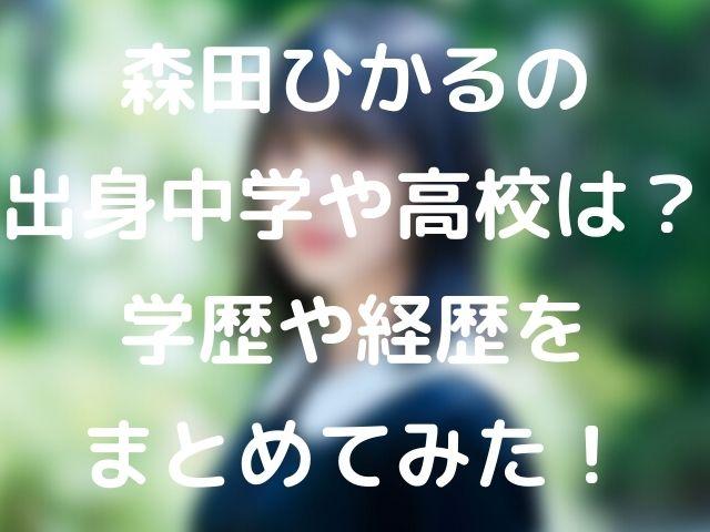 hikaru-morita-profile