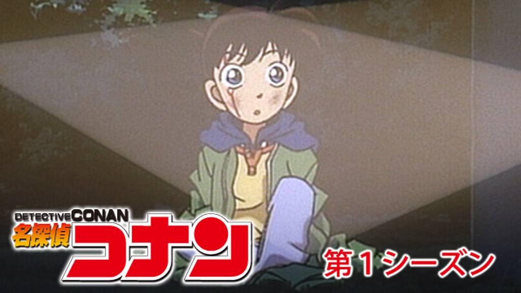 名探偵コナンアニメの画像