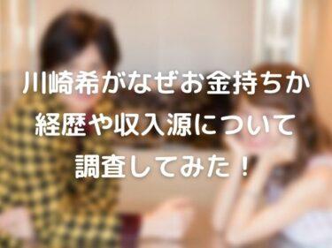 川崎希がなぜお金持ちか経歴や収入源について調査してみた!