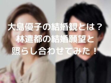 大島優子の結婚観