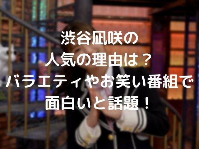 渋谷凪咲の人気の理由