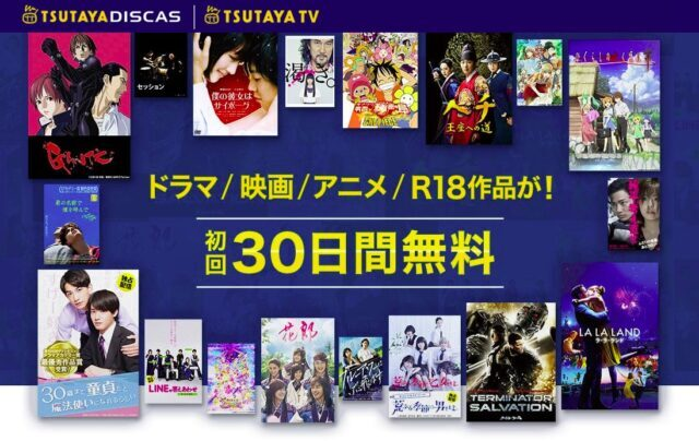 TSUTAYAのサイト画面