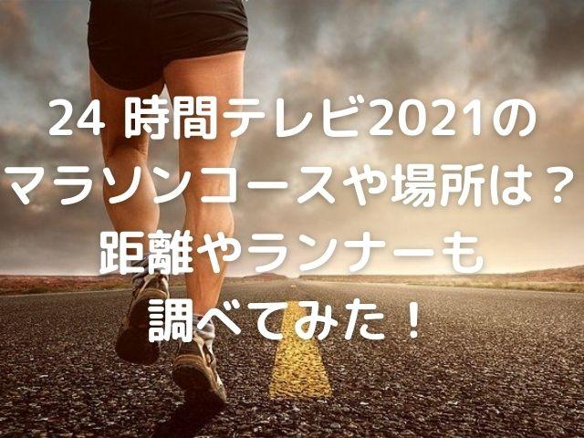 24時間テレビマラソンのトップ