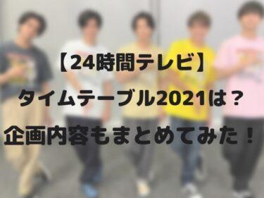 【24時間テレビ】タイムテーブル2021は?企画内容もまとめてみた!