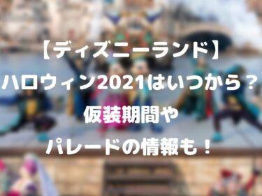 【ディズニーランド】ハロウィン2021はいつから?仮装期間やパレードの情報も!