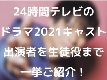 24時間テレビのドラマ2021キャスト出演者を生徒役まで一挙ご紹介!