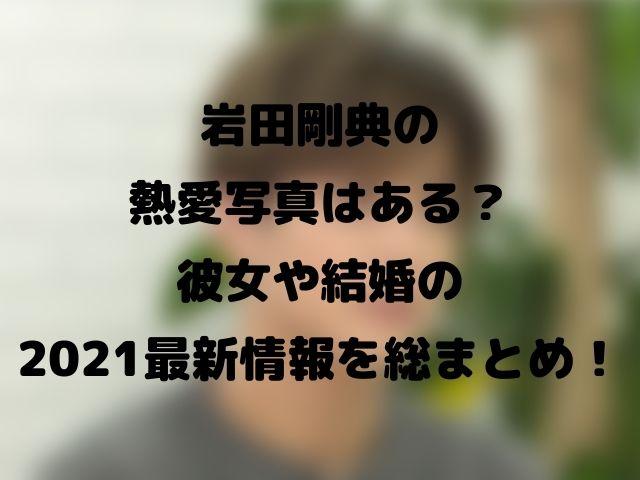 岩田剛典恋愛トップ