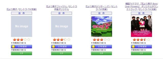 花男のレンタルCD