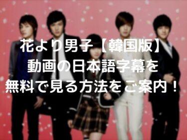花より男子韓国版の動画