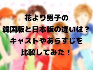 花より男子の韓国版と日本版の違いは?キャストやあらすじを比較してみた!