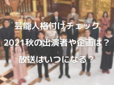 芸能人格付けチェック2021秋の出演者や企画は?放送はいつになる?