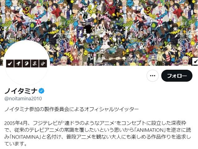 ノイタミナTwitter画