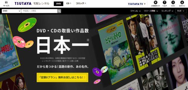 TSUTAYA DISCASのサイト画像