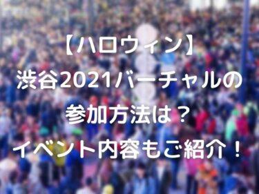 【ハロウィン】渋谷2021バーチャルの参加方法は?イベント内容もご紹介!